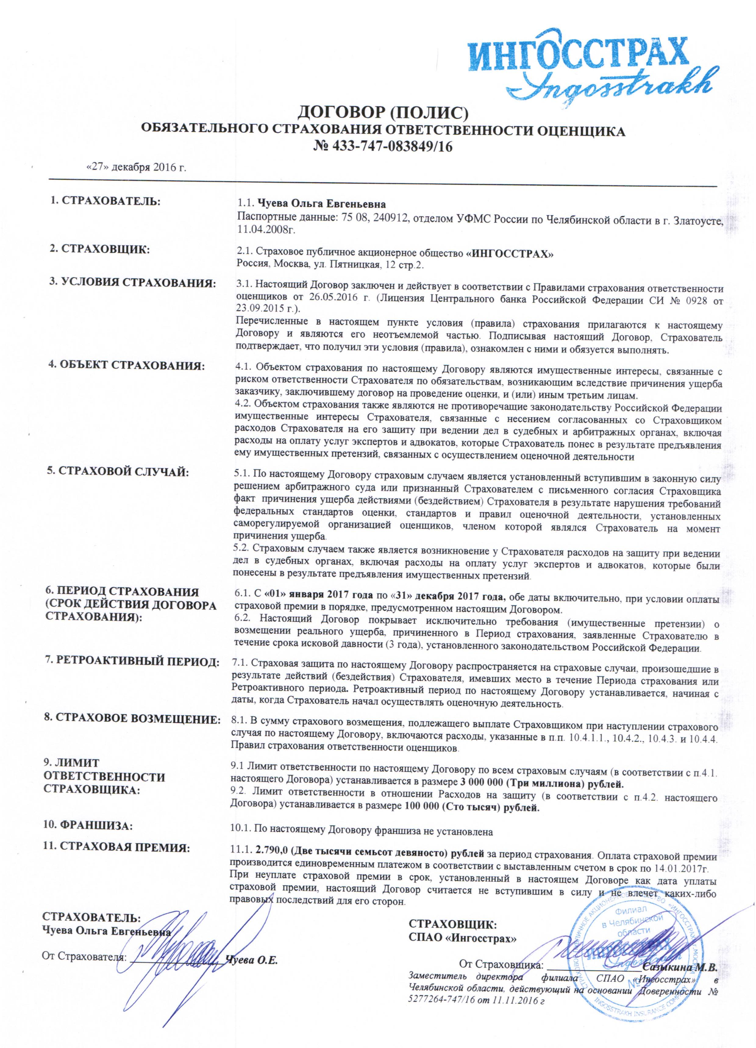 оценщики сертификаты оценка Диплом о профессиональной переподготовке ПП 1 № 782183 регистрационный №0094 выдан 28 января 2011 года По программе Оценка стоимости предприятия